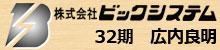 株式会社ビックシステム/32期廣内良明