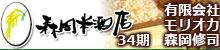 有限会社モリオカ/34期森岡修司