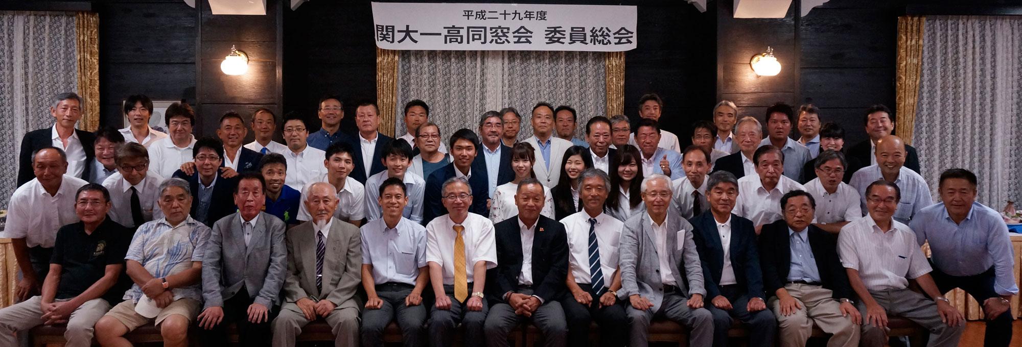 2017年度同窓会委員総会