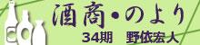 酒商・のより/34期野依宏人